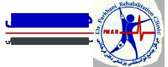 مرکز جامع توانبخشی و طب فیزیکی دکتر فرخانی